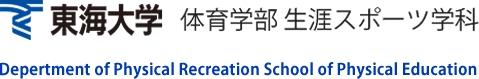 東海大学 体育学部生涯スポーツ学科 Depertment of Physical Recreation School of Physical Education